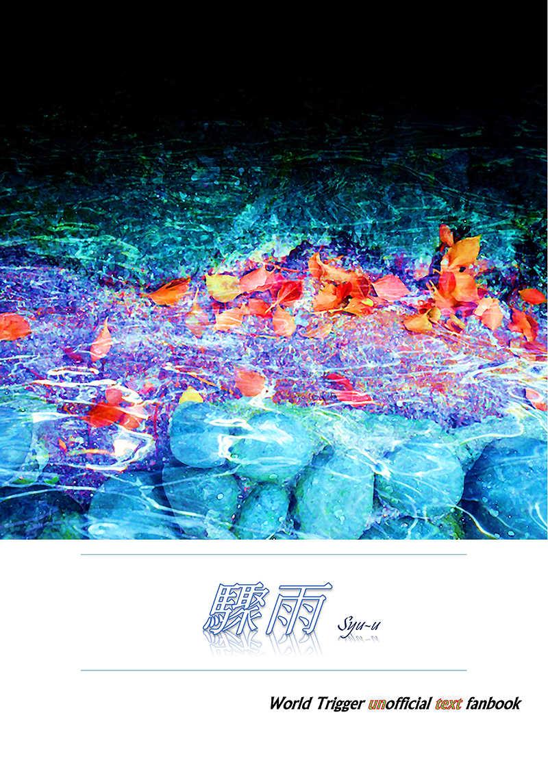 驟雨 [マグダレナ(北条 ヒナ)] ワールドトリガー