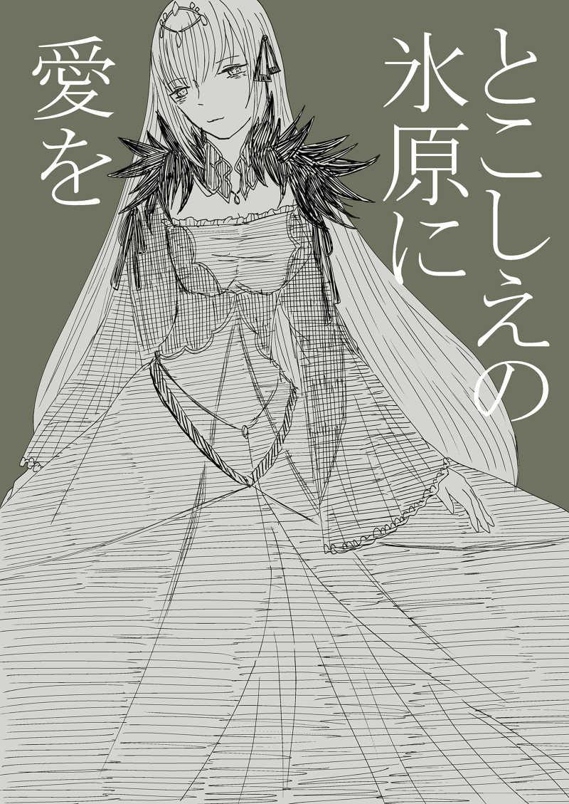 とこしえの氷原に愛を [月光茹卵(小川恋々)] Fate/Grand Order