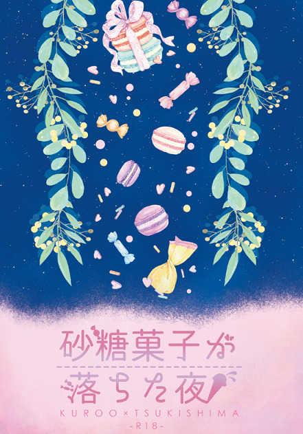 砂糖菓子が落ちた夜 [judaskiss(はいねこ)] ハイキュー!!