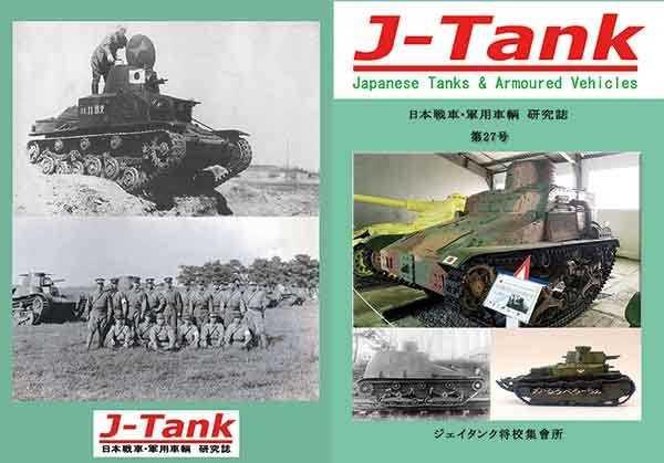 J-Tank 27号 [ジェイ-タンク将校集会所(下原口  修)] ミリタリー