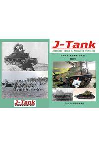 J-Tank 27号