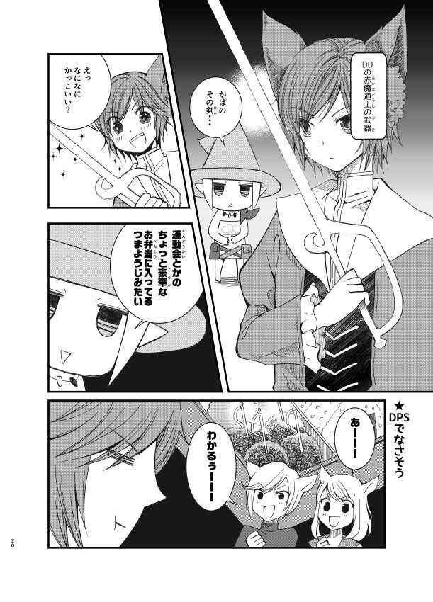 ゆるかぱにゃ日記10