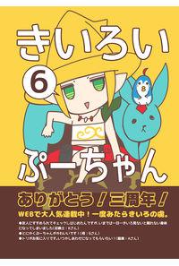 きいろいぷーちゃん6