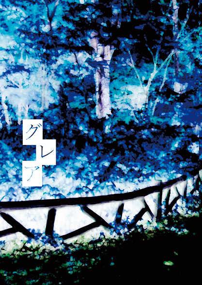 グレア [淡色サイダー(八重)] 文豪ストレイドッグス