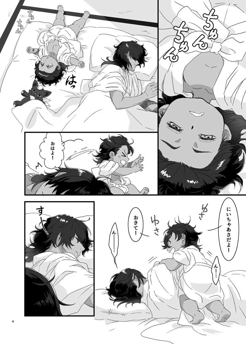 大倶利伽羅と小倶利伽羅 -とわくわく休日編!-