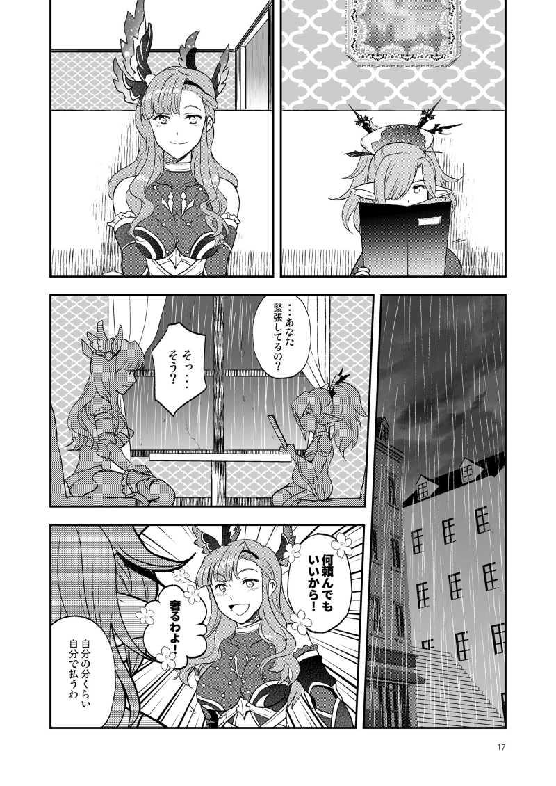 雨空のアステリズム