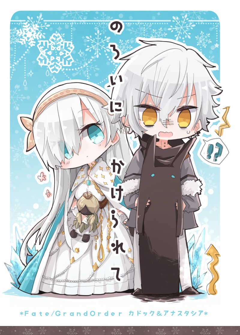 のろいにかけられて [Felicia(塩葛餅)] Fate/Grand Order