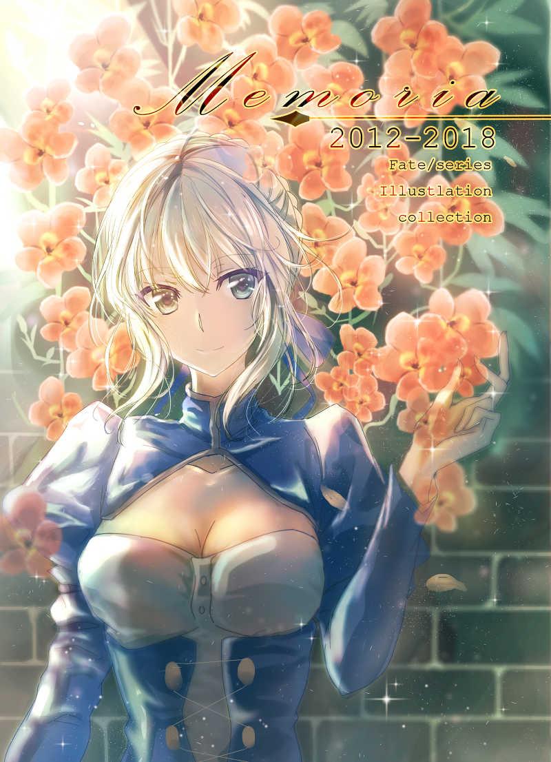 Memoria [SOSL(雪乃星 橙夜)] Fate/Grand Order