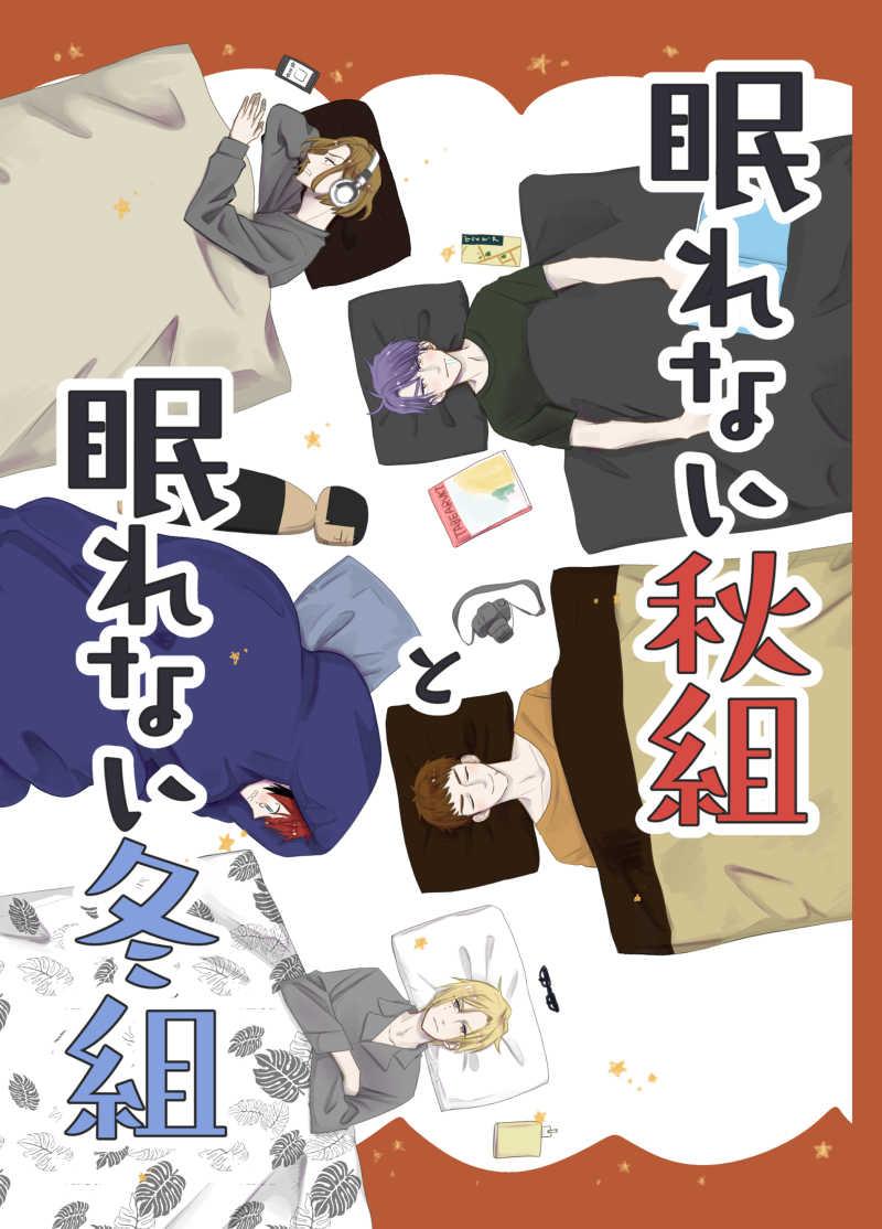 眠れない秋組と眠れない冬組 [最強マッハくん(最強マッハくん)] A3!
