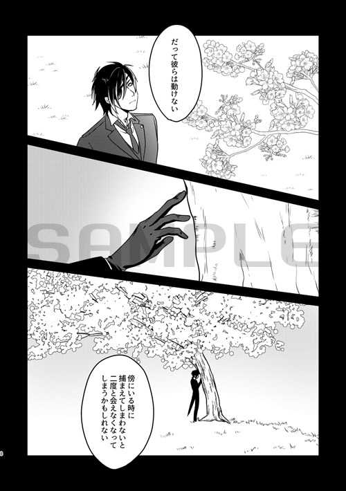 向日葵畑で会いましょう
