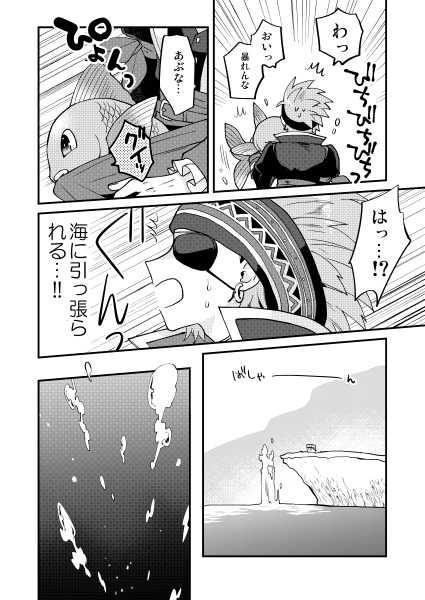 夢見る魚と海賊王