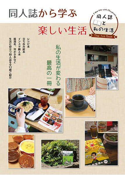同人誌から学ぶ楽しい生活 [謎探りは紅茶(闇野夜美)] 評論・研究