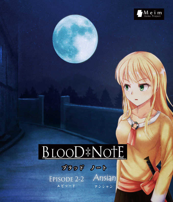 BLOODNOTE episode2-2