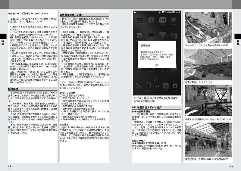 journey knowledge台湾旅行情報2018-2019