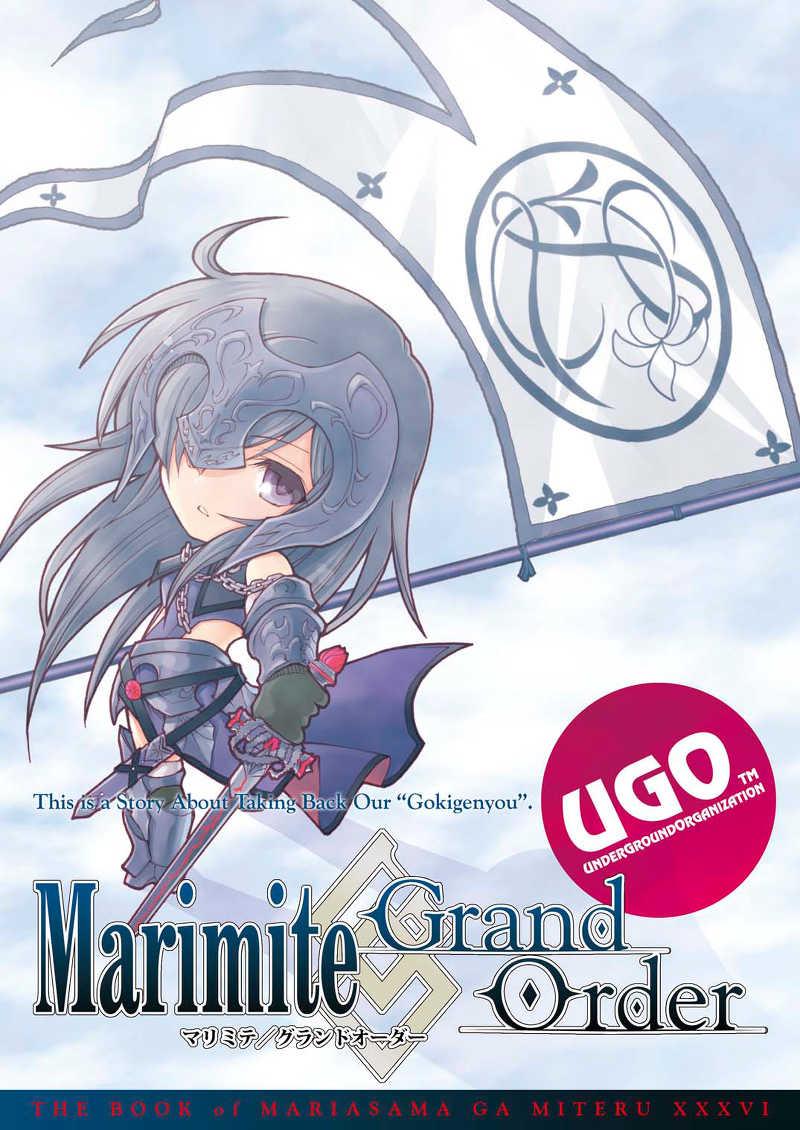 Marimite/Grand Oder [UGO(いちば仔牛)] マリア様がみてる
