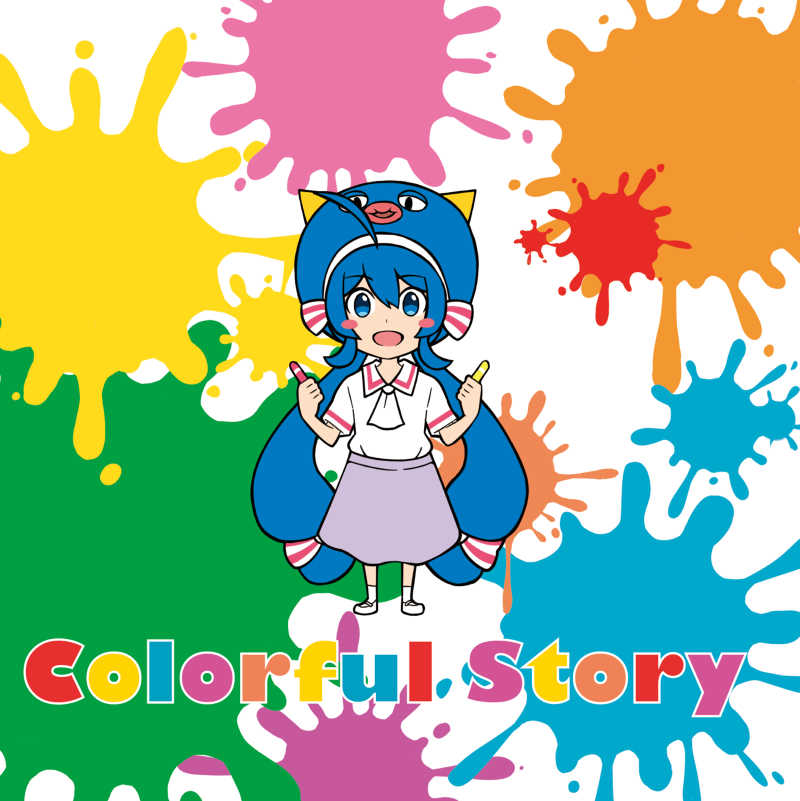 Colorful Story [colorfulworks(キノシタ)] VOCALOID