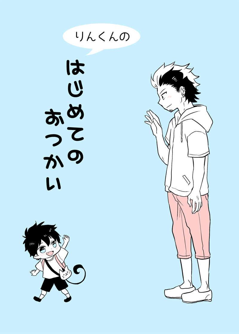 りんくんのはじめてのおつかい [2839(やんこ)] 青の祓魔師
