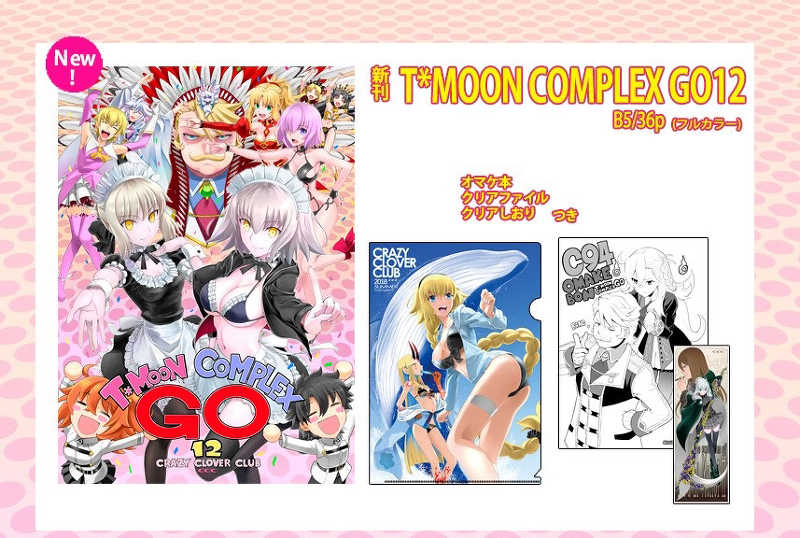 T*MOON COMPLEX GO 12 4点セット [CRAZY CLOVER CLUB(城爪草)] Fate/Grand Order