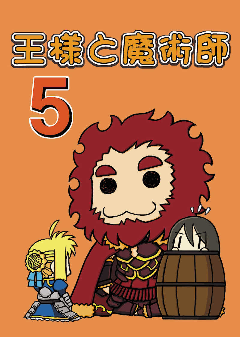 王様と魔術師5 [山田販画店(山田石人)] Fate