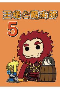 王様と魔術師5