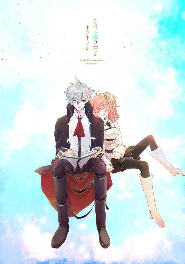それは瞳の中でキラキラと [PremiEre(えみりお)] Fate/Grand Order