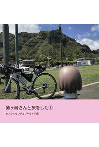 姉ヶ崎さんと旅をした5ホノルルセンチュリーライド編