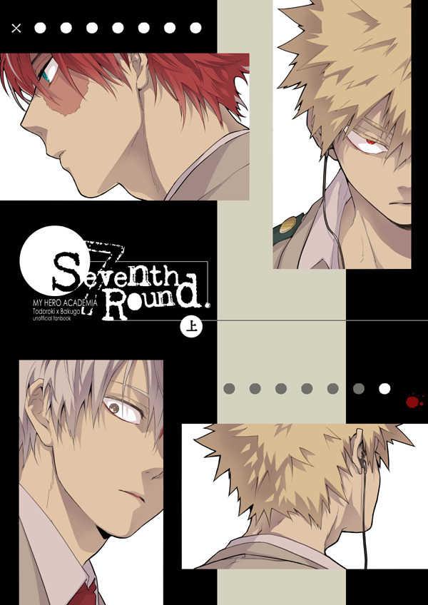Seventh Round 上 [06(うぬ)] 僕のヒーローアカデミア