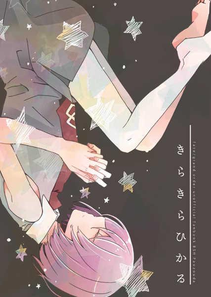 きらきらひかる [暴力酒場ひなぎく(象田ぱお)] Fate/Grand Order