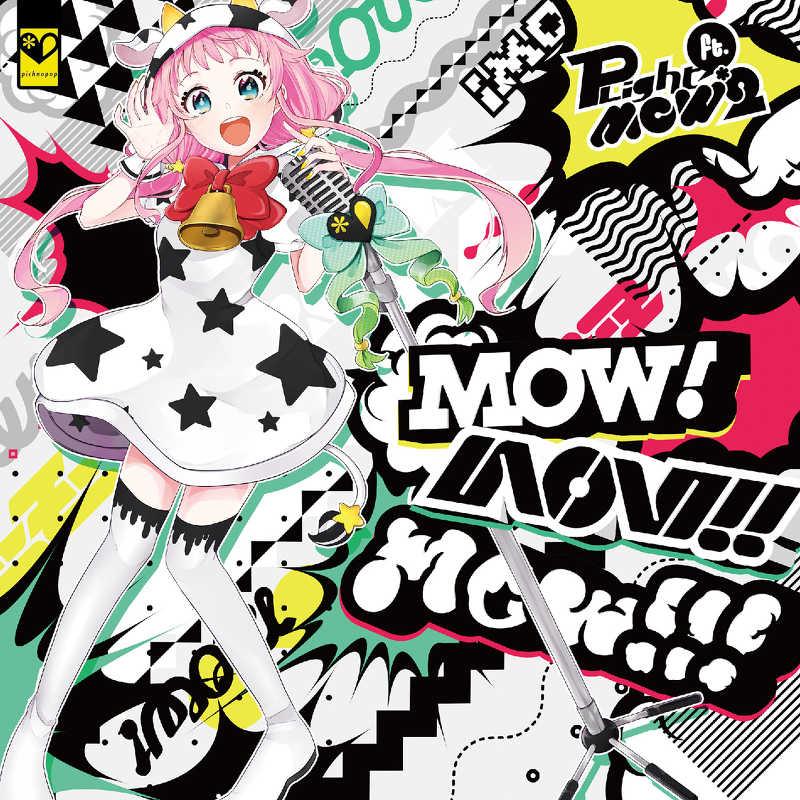 mow! mow!! mow!!! [pichnopop(P*Light)] オリジナル