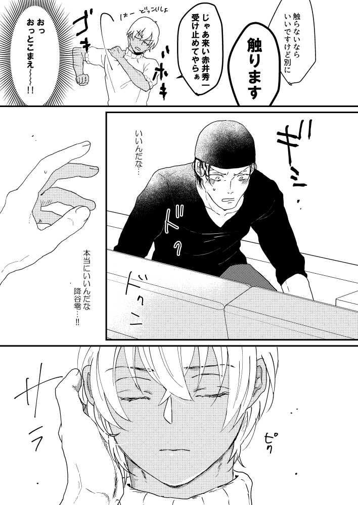 Mr.ゴリラ v.s. Mr.元パーフェクト