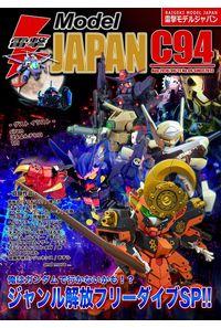 雷撃モデルJAPAN Vol.6