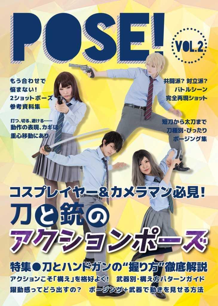 POSE! Vol.2 [Wanna be DIVA!(bocchi)] コスプレ