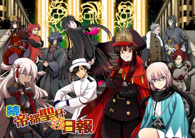 続帝都聖杯ぐだぐだ日報 [Paper Fort(じまうそ)] Fate/Grand Order