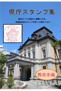 県庁スタンプ集(西日本編)