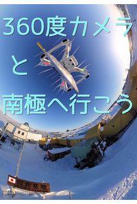 360度カメラと南極へ行こう