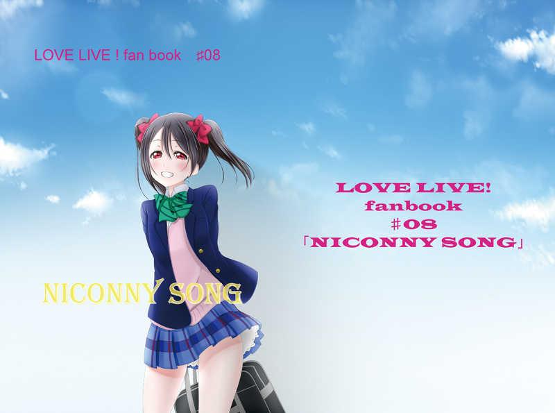 NICONNY SONG [えいと☆べあ(新井ぎゅれん)] ラブライブ!