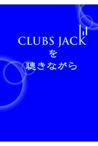 CLUBS JACKを聴きながら2