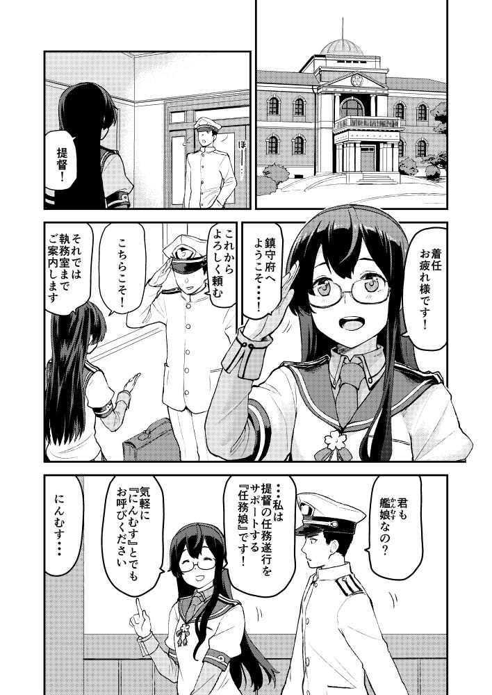 艦隊くえすちょん総集編【壱】