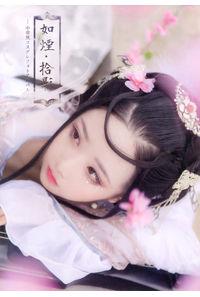 如煙・拾影 -中華風コスプレフォトアルバム-