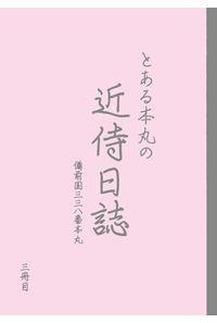 とある本丸の近侍日誌+審神者日記 3冊目