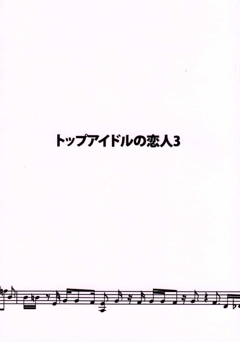 トップアイドルの恋人3