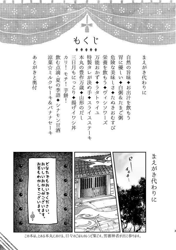 すこしふしぎ本丸料理帖 豊作万歳!さにわめし【夏】