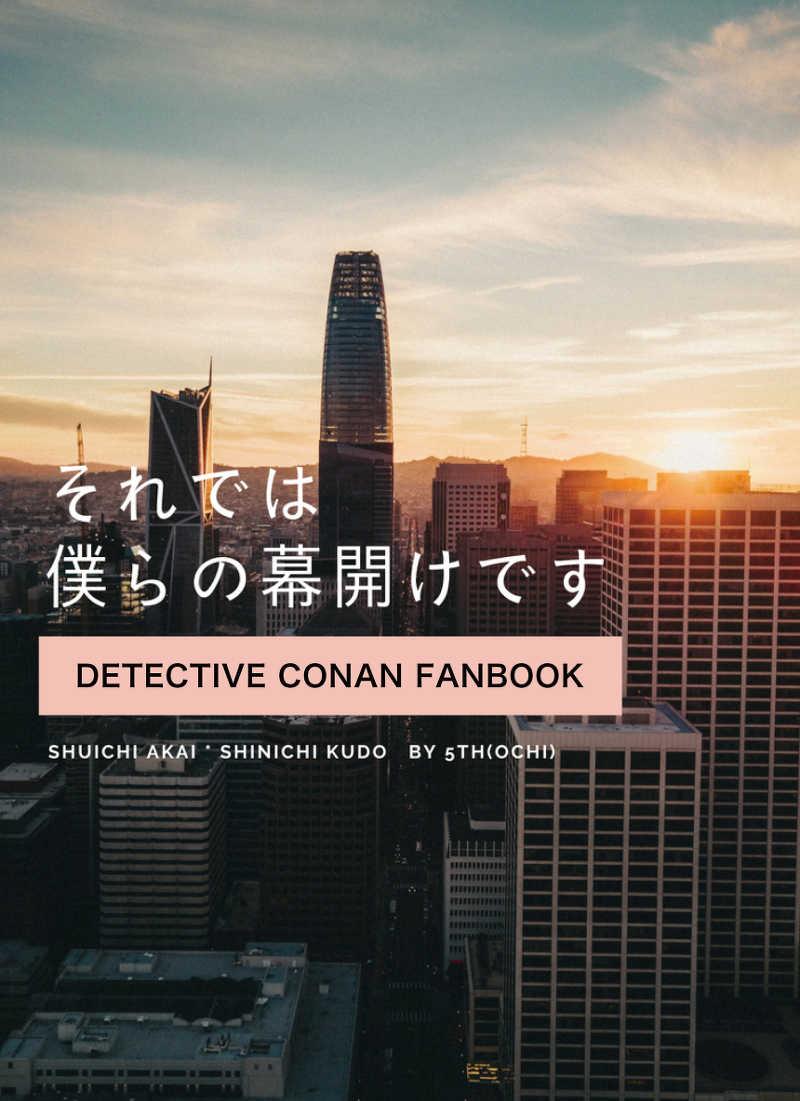 それでは僕らの幕開けです [五番目の(越智)] 名探偵コナン