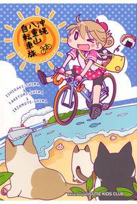自転車女子はじめてみたらね、沖縄八重山自転車旅