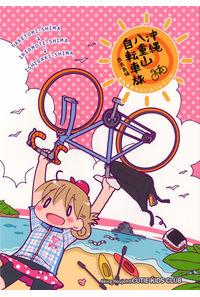 自転車女子はじめてみたらね、沖縄八重山自転車旅 西表島編