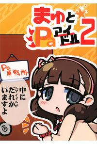 まゆとPaアイドル2