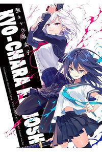 強キャラ系女子 Series vol.01