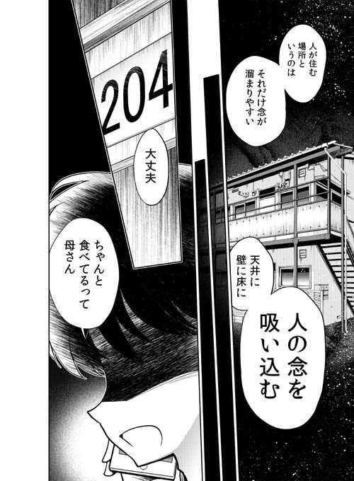 204 ~204号室・住人行方不明事件~