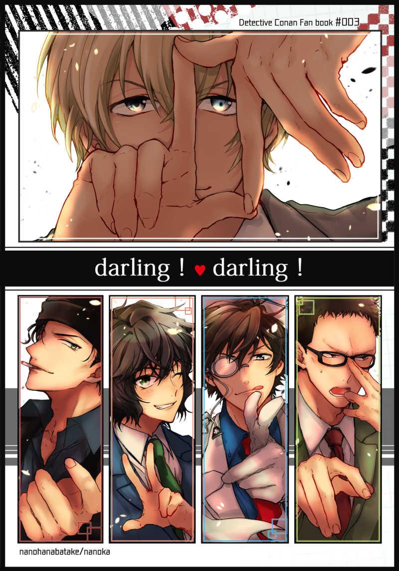 darling!darling! [菜花ばたけ(菜花)] 名探偵コナン