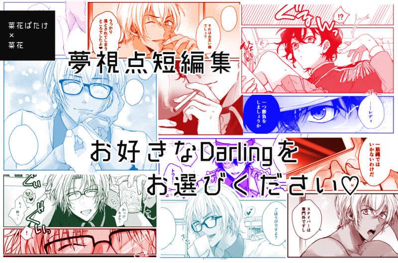 darling!darling!
